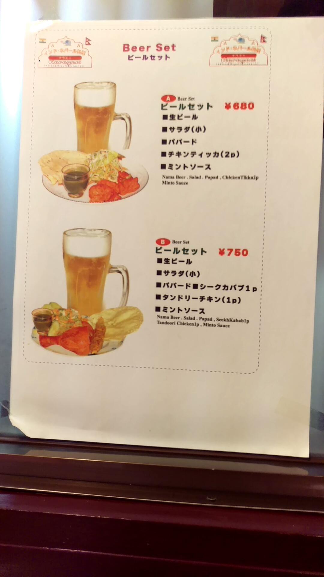 ビールとサモサなどのセット、気になる。