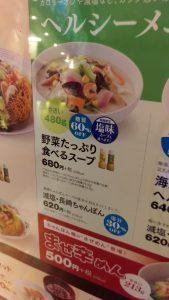 野菜たっぷり食べるスープ。これには麺が入っていない