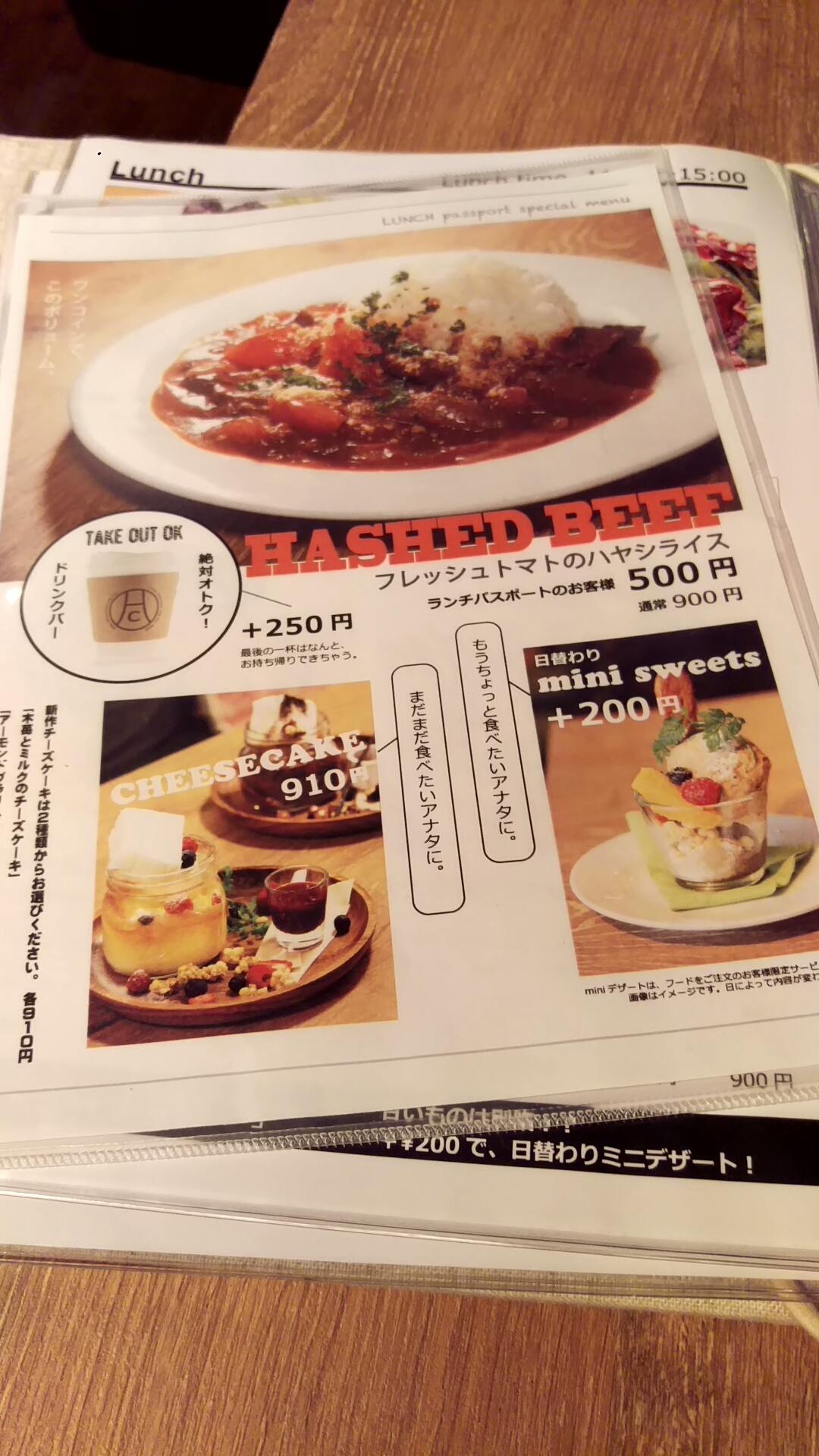 普段900円、ランパスだと500円という超破格!