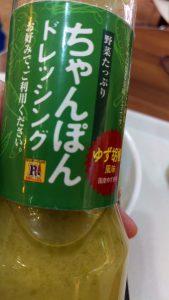ゆず胡椒風味。かなり甘めだが、入れ過ぎるとちゃんぽん全体の味が激変するので注意したい