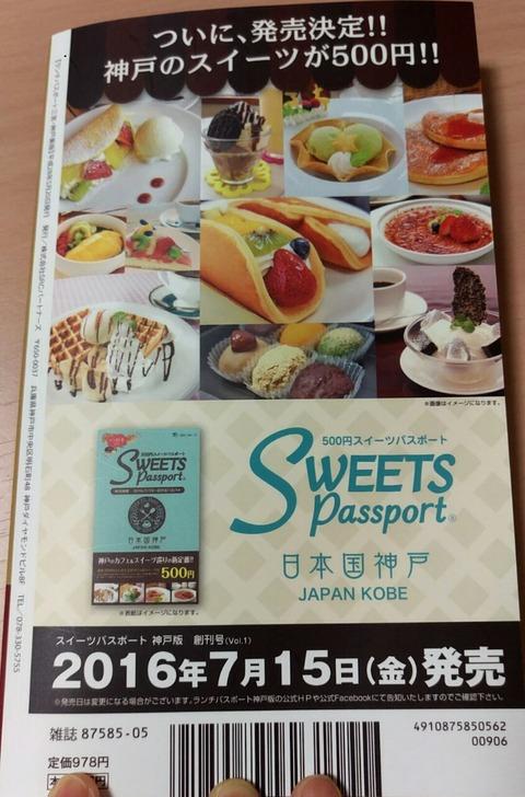 スイーツパスポート 神戸