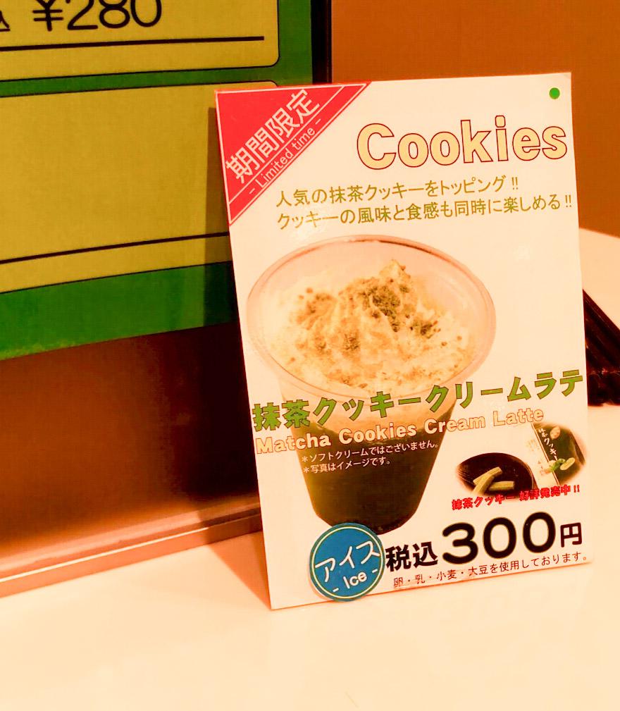 抹茶クッキークリームラテ