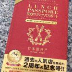 ランチパスポート 神戸 9 行って大丈夫だった美味しいお店5軒