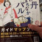 伊丹 グルメ ブログ 伊丹まちなかバル 本日10月22日開催!!当日券800円