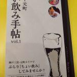 ちょい飲み手帖 神戸 1000円ちょい飲みで注意すべき3つのこととメリット