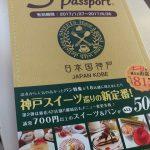 スイーツパスポート 神戸 2 最後に絶対行っておきたいお店3つ