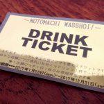 速報! 神戸グルメブログ 元町笑食いバル 5軒行ったらすごいことになった