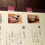阪急百貨店 梅田 催事 金沢・加賀・能登展 鮨 みつ川 単品オーダーOK&メニュー