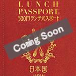 ランチパスポート 神戸 11 2月17日〜5月18日 発売決定!