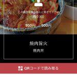 超特報!ランチパスポート 神戸 11 iPhone/Androidアプリ版あります!