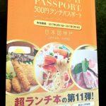 速報!ランチパスポート 神戸 11 あのお店が23時まで使用可能に!