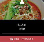 ランチパスポート 神戸 11 iPhone/Androidアプリ版 メニュー一覧