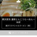 ランチパスポート 神戸 11 アプリ版 鶏ガラスペシャルラーメン@一味軒