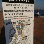 5月20・21日 神戸開港150周年イベント 飲食ブースをざっと見てきた