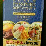 ランチパスポート 神戸 12 18時以降に使えるお店情報追記!