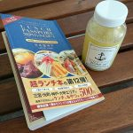 ランチパスポート 神戸 12 Wake Up ! コールドプレスジュース Stimulation Diet 生姜効いた美味