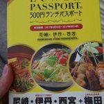速報!ランチパスポート 阪神 9 さっそく店舗リニューアルのお知らせ