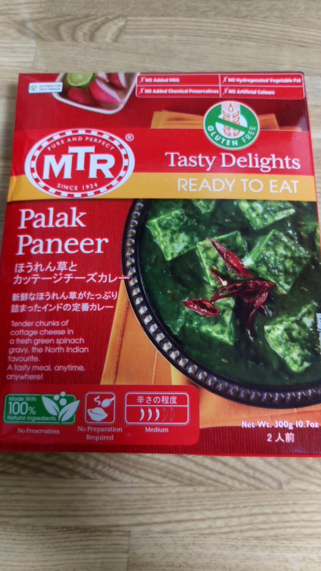 ほうれん草とカッテージチーズカレーのレトルト MTR社製