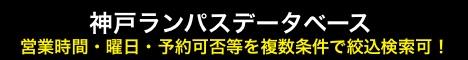 神戸ランチパスポートデータベース