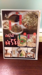 「肉そば」が気になる 580円!?