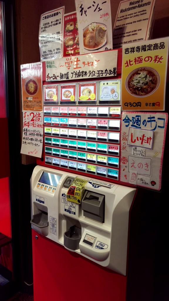 食券の自販機 お店ごとの特別メニューの張り紙も