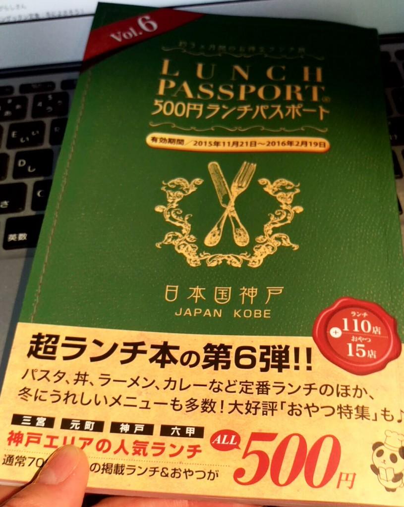 ランチパスポート 神戸 第6弾!