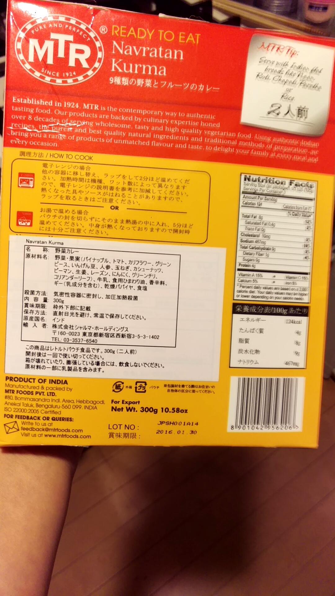 意外とカロリー低い 124kcal/100g