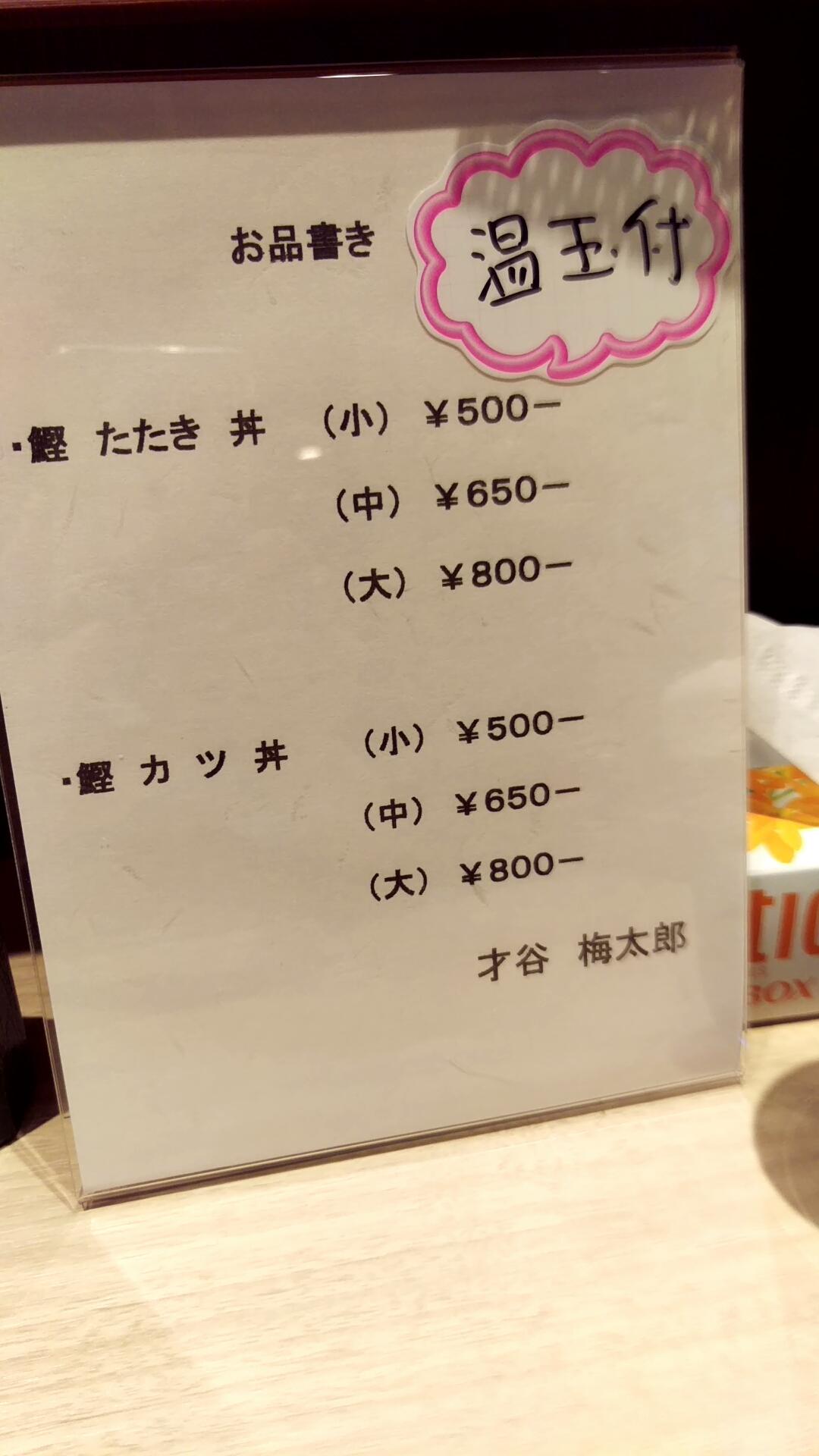 メニューは鰹たたき丼と鰹カツ丼(あと鰹のタタキなどのことが黒板に書いてある)