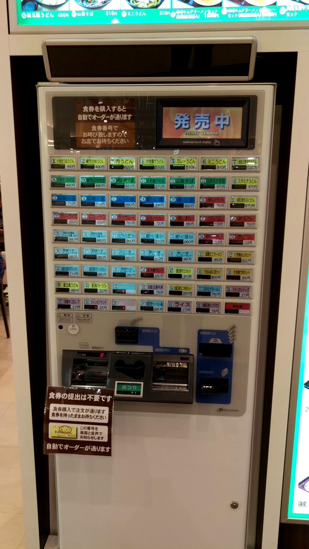 自販機。玉ねぎラーメンはおすすめメニューなのに券売機のボタンが探しにくいので注意!