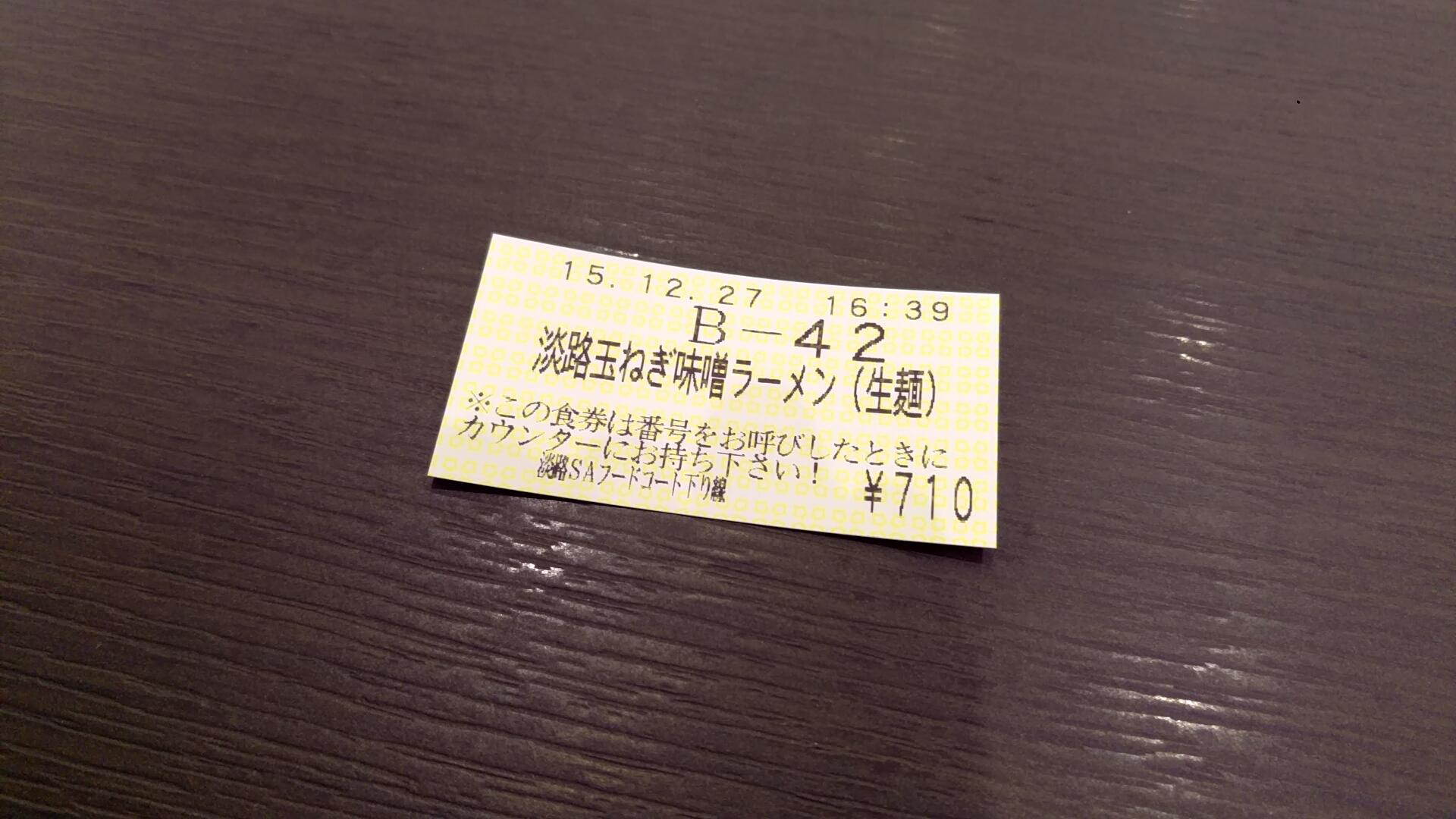 淡路玉ねぎ味噌ラーメンの食券