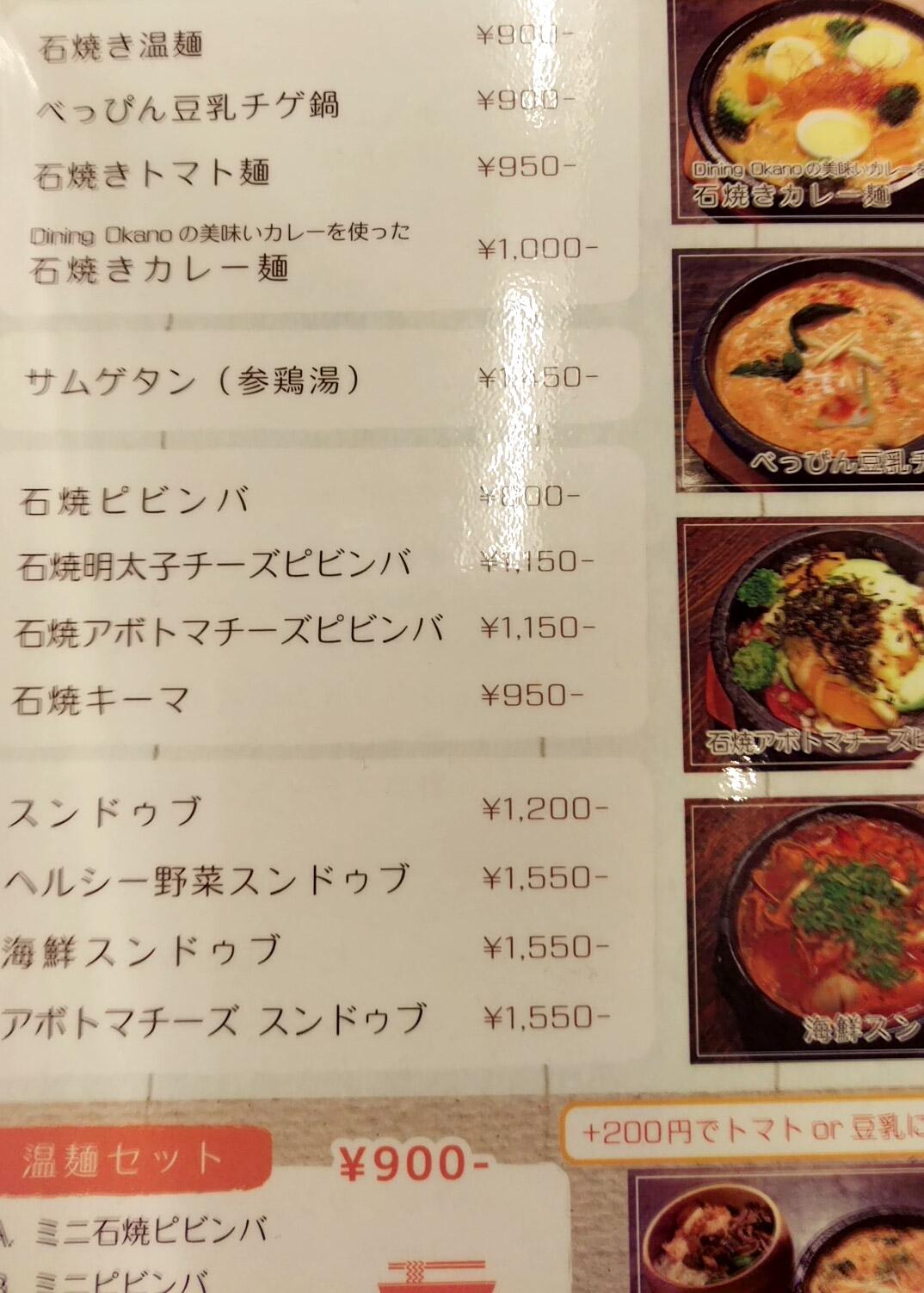 Dining Okanoさんとのコラボ商品!?!?