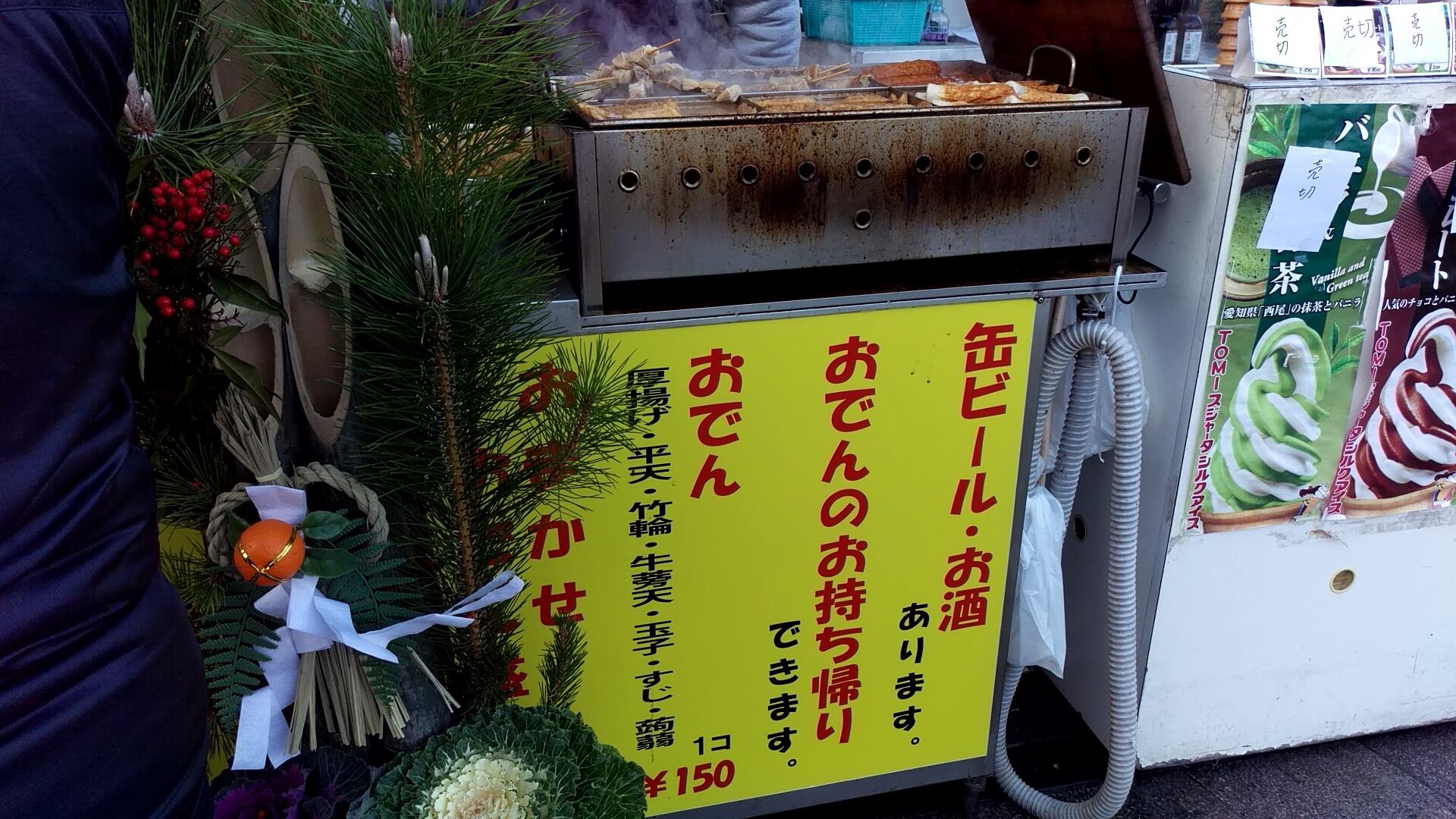 おでんは1つ150円。