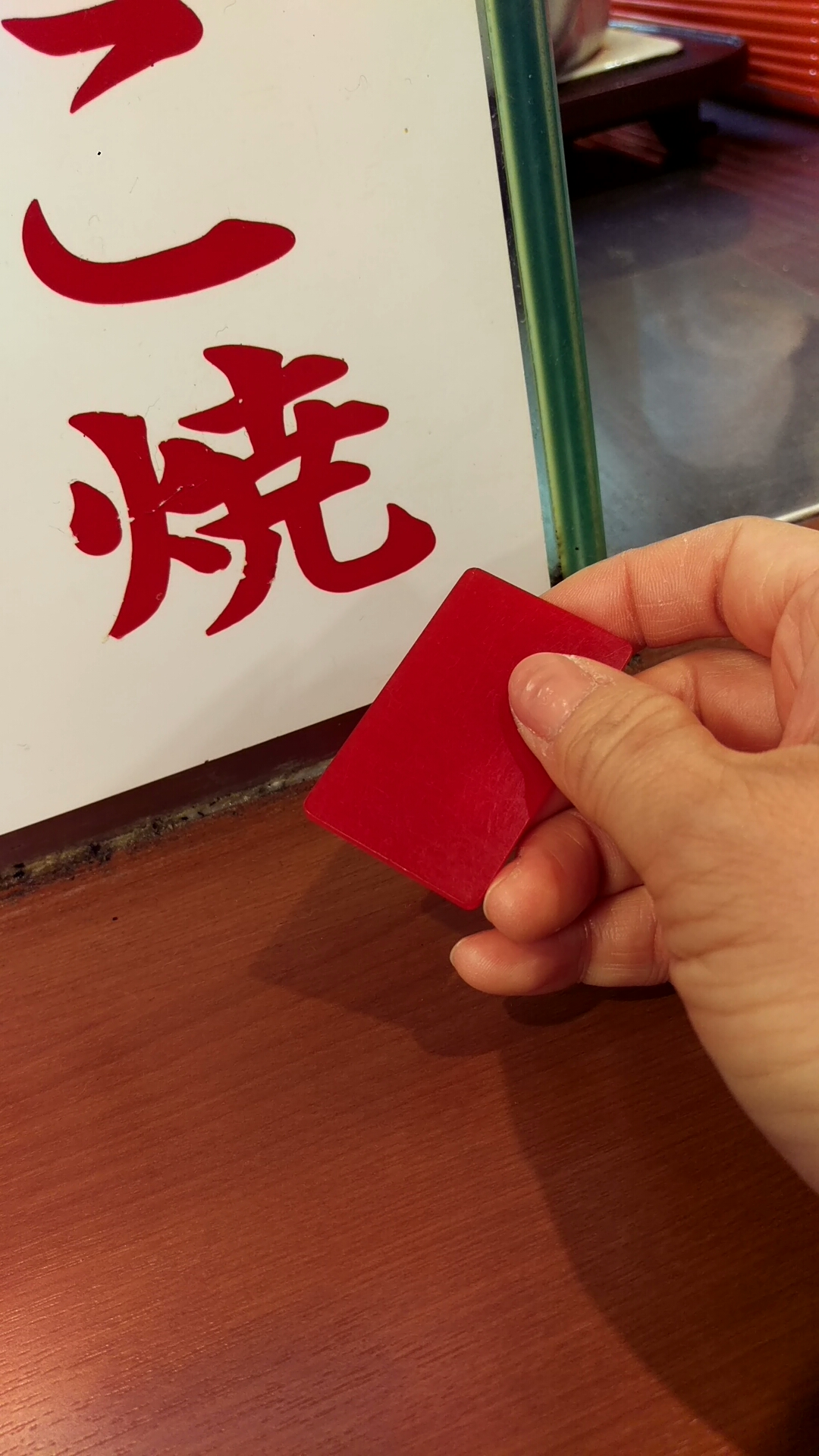 明石焼き風タコ焼きの食券。券売機で400円