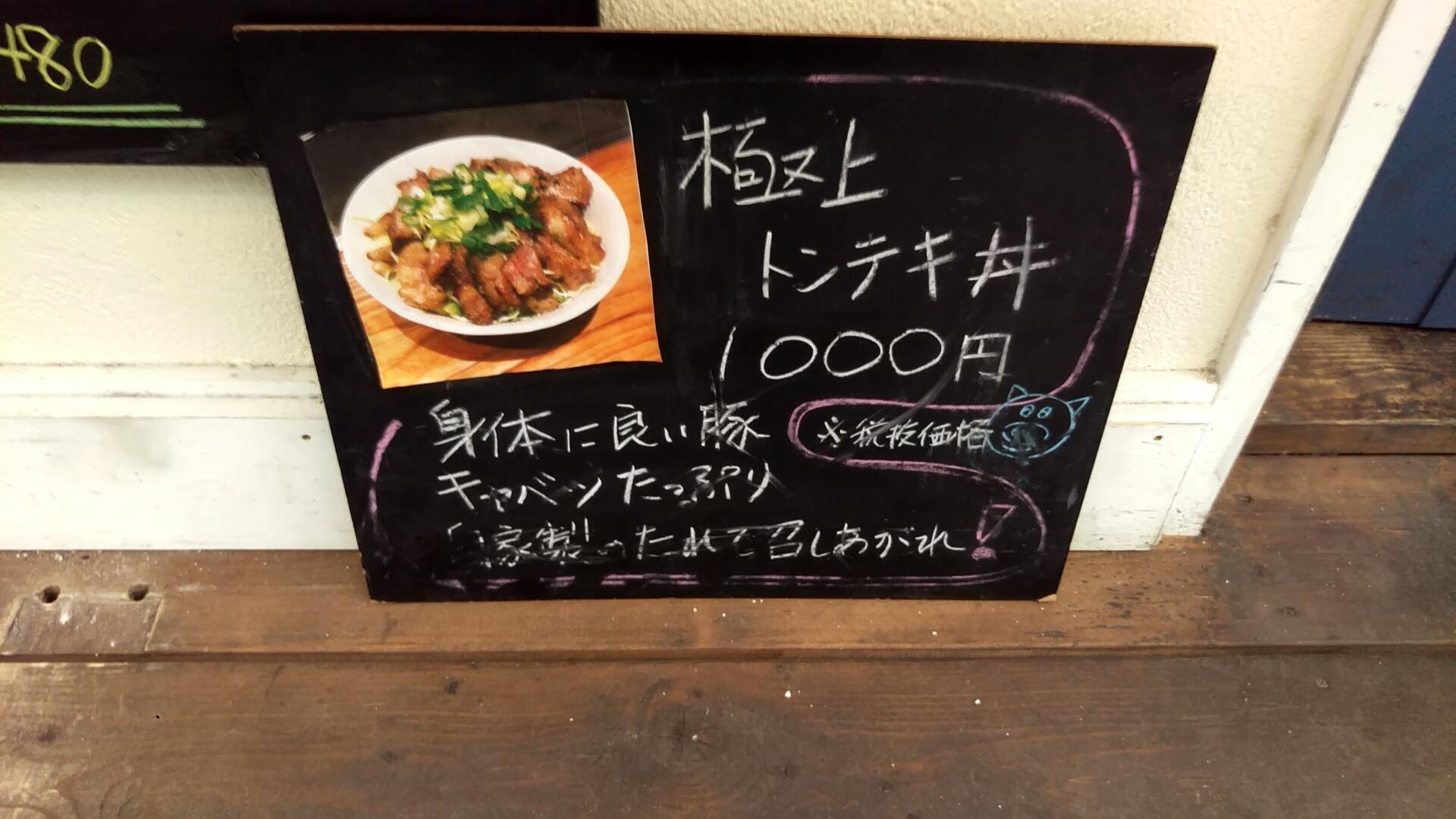 次は極上トンテキ丼を食べたい!