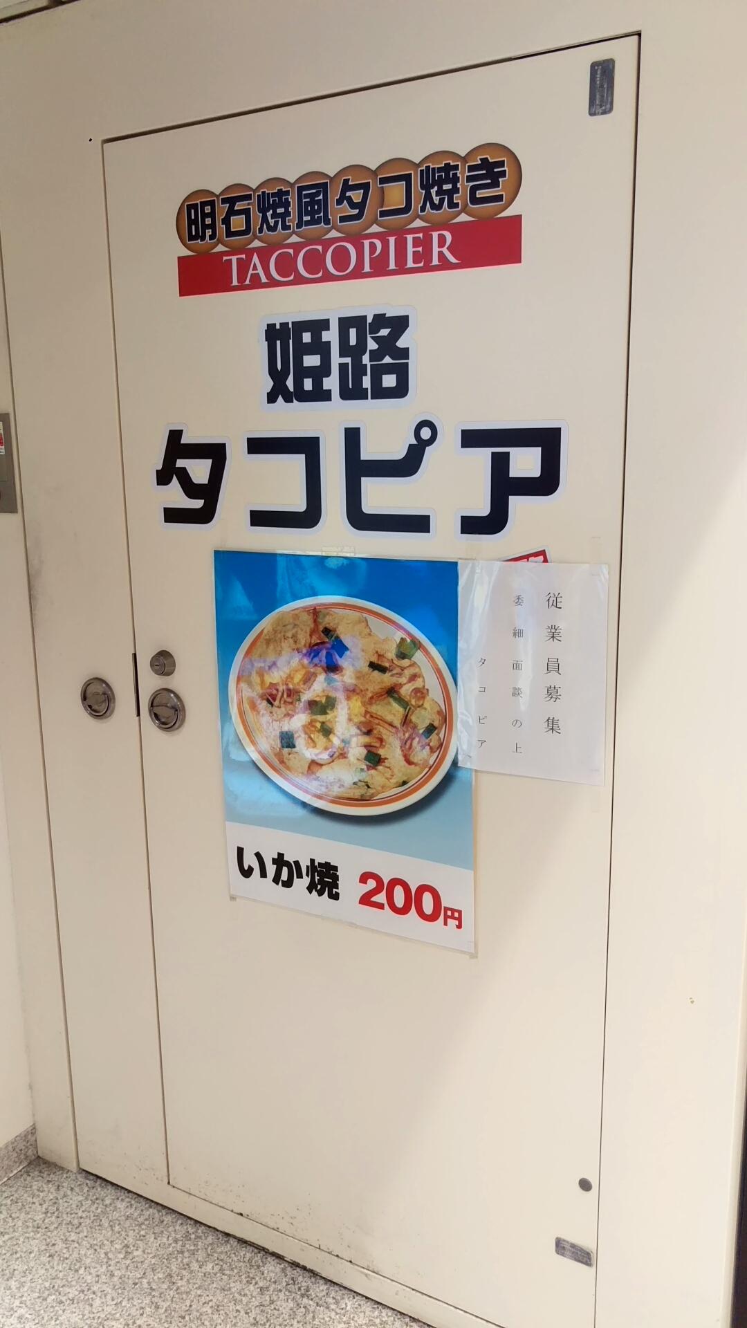 いか焼きも200円!