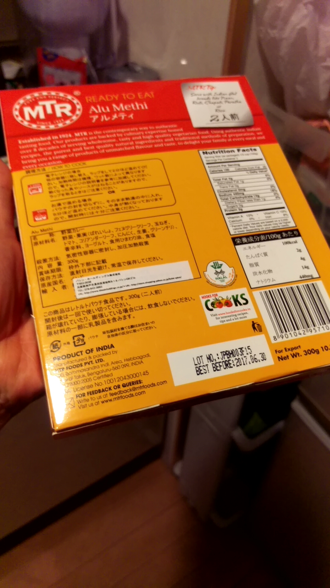 箱の裏。カロリーは意外と低めの100gあたり100kcal