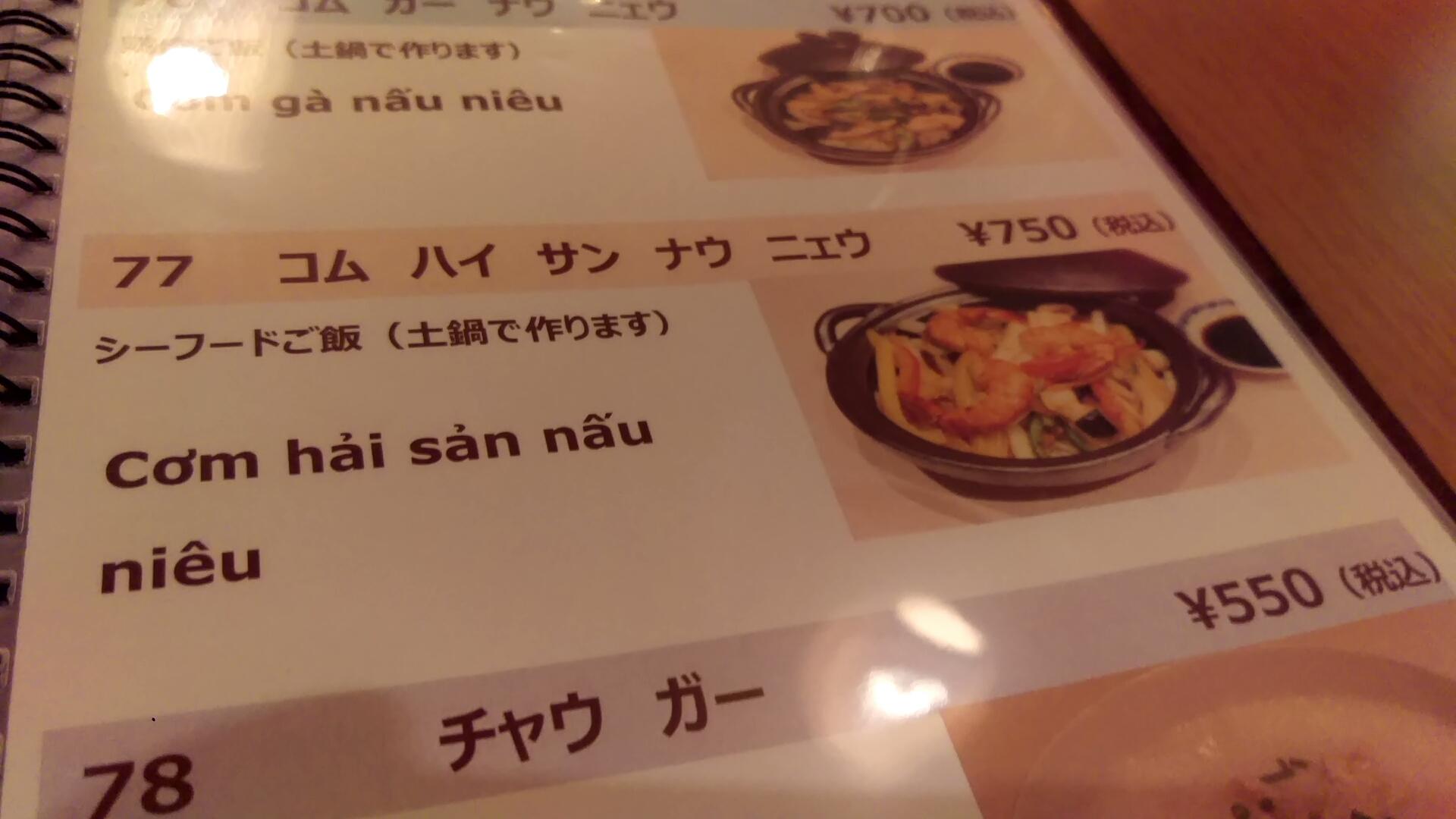 次来たら、この海鮮土鍋炊き込みご飯を頼もう!