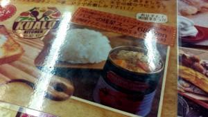 パズーの残業スープ ご飯の盛り方もこの通りだったのでびっくり!