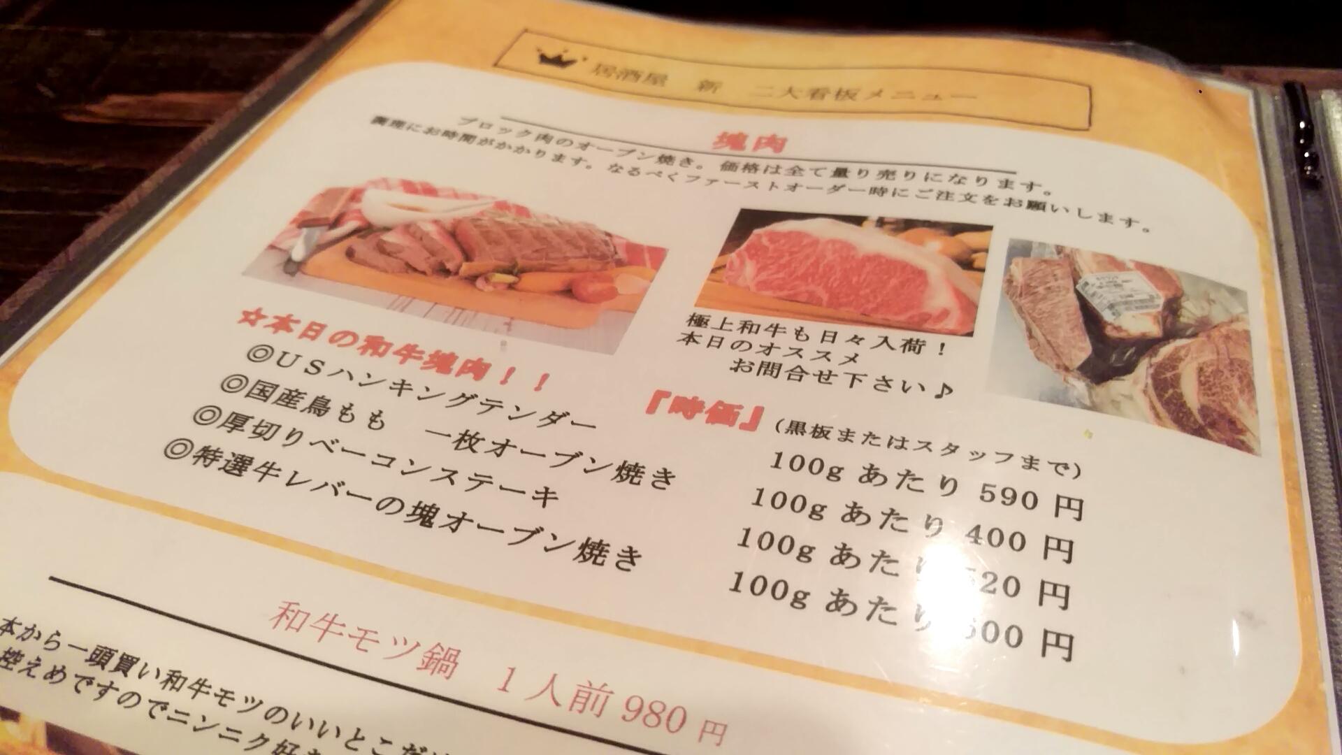 夜に伺うと肉の塊を楽しめる!?!?!
