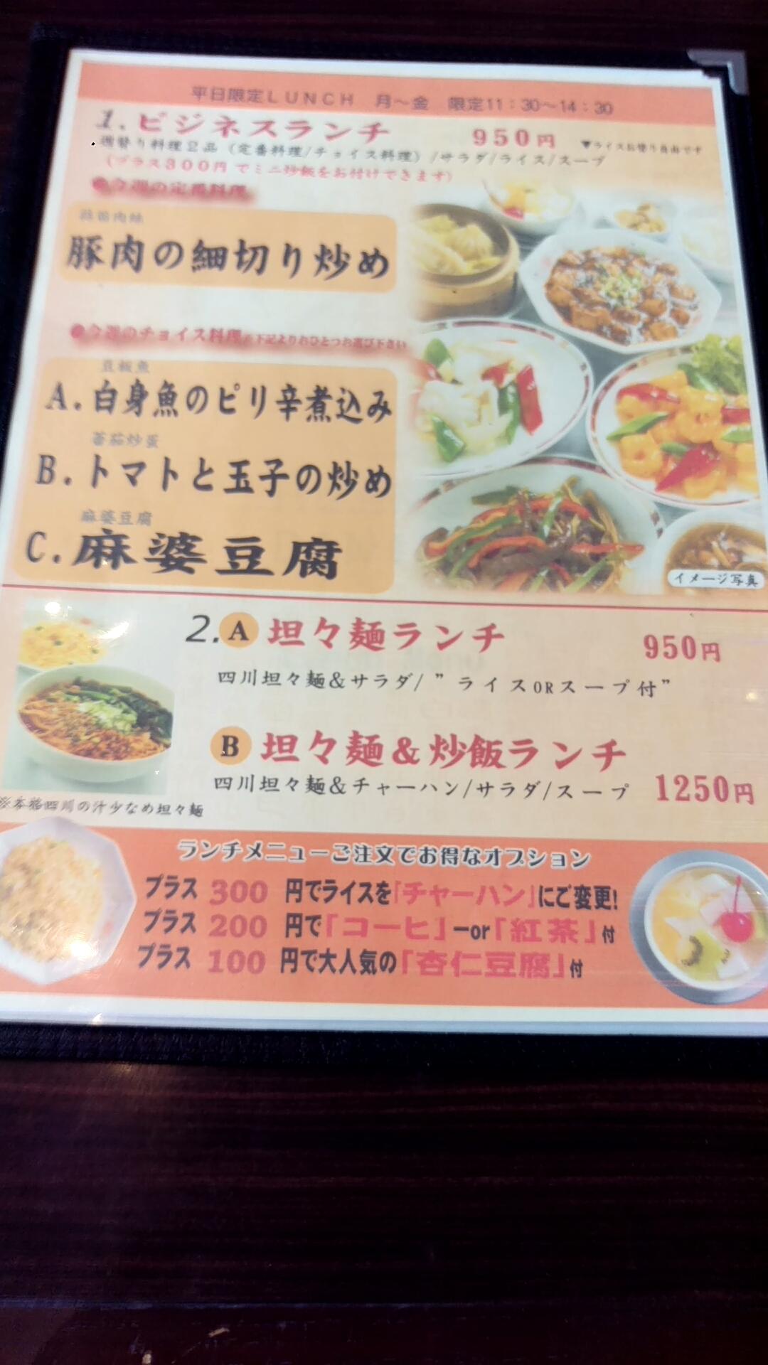 ホテルの8階で、景色のいいところなのに950円(税込)なのは嬉しい配慮