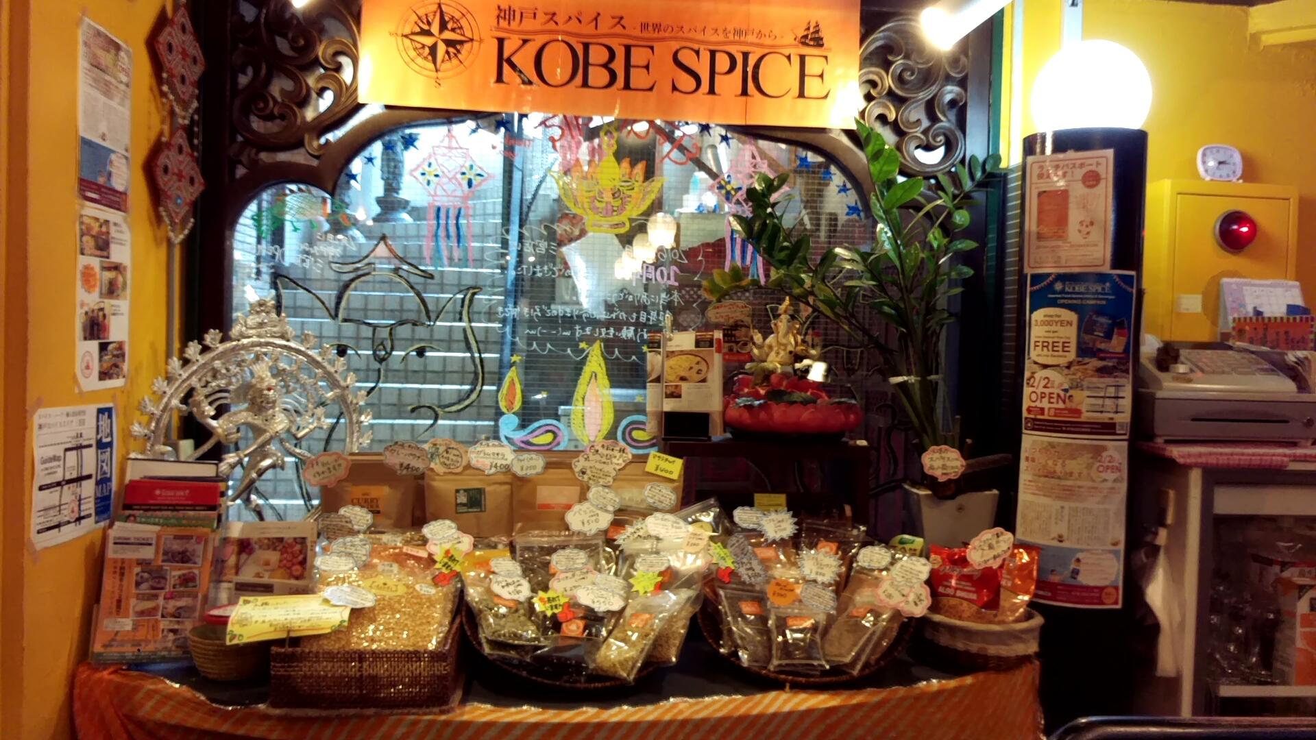 神戸スパイスさんの商品がある