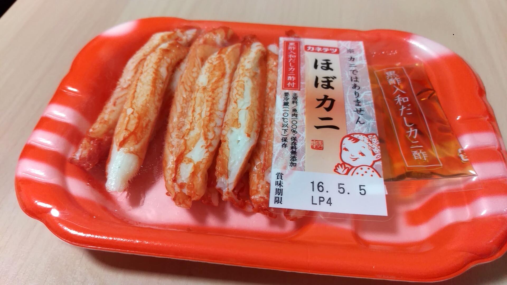 関西のスーパーでは普通に売られている「ほぼカニ」