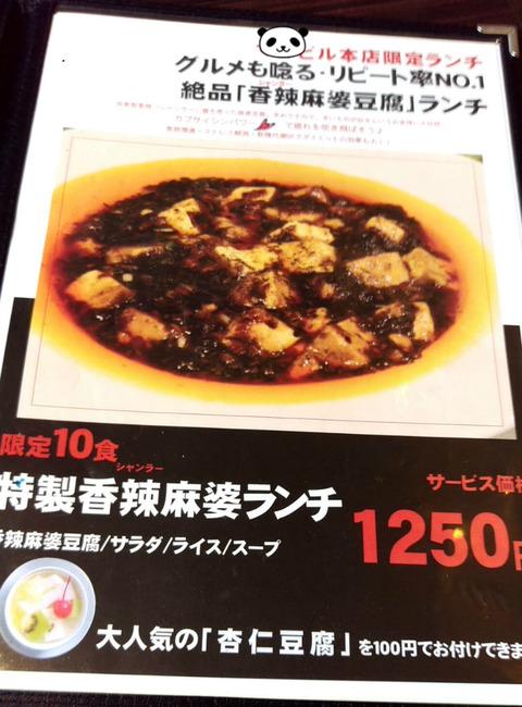 この麻婆豆腐には特殊なスパイスが遣われているらしい