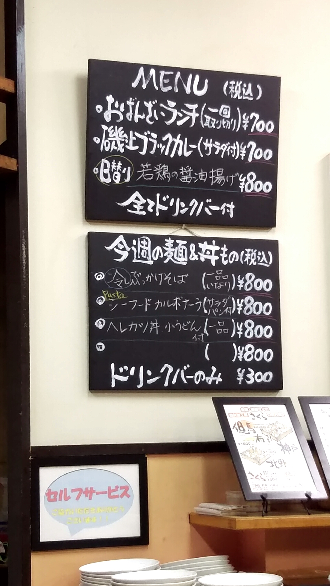 先日価格改定があり、おばんさいセットや磯上ブラックカレーが700円になった…ひょっとして??
