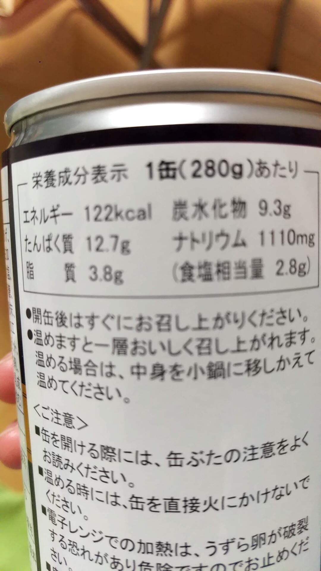 これだけ美味で満足度高いのに、なんと驚きの122kcal!