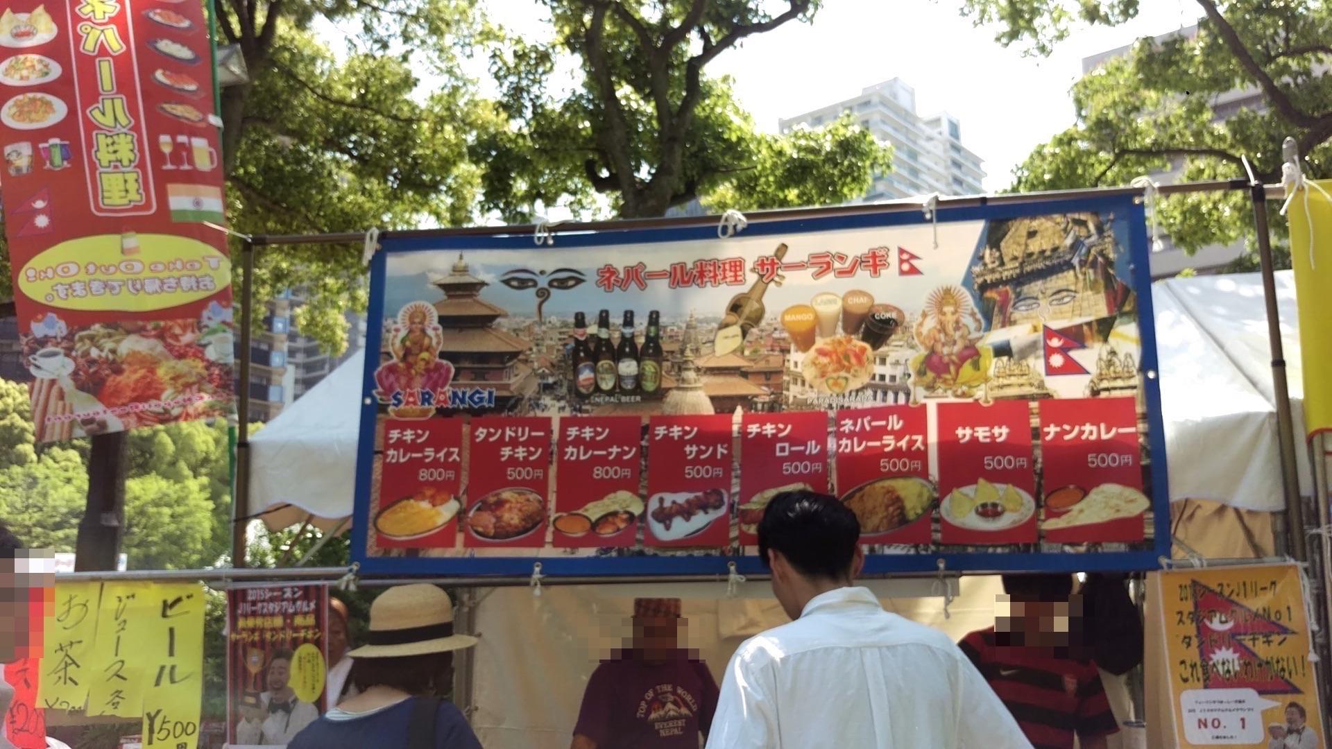 ネパールカレーライス500円を食べてみる