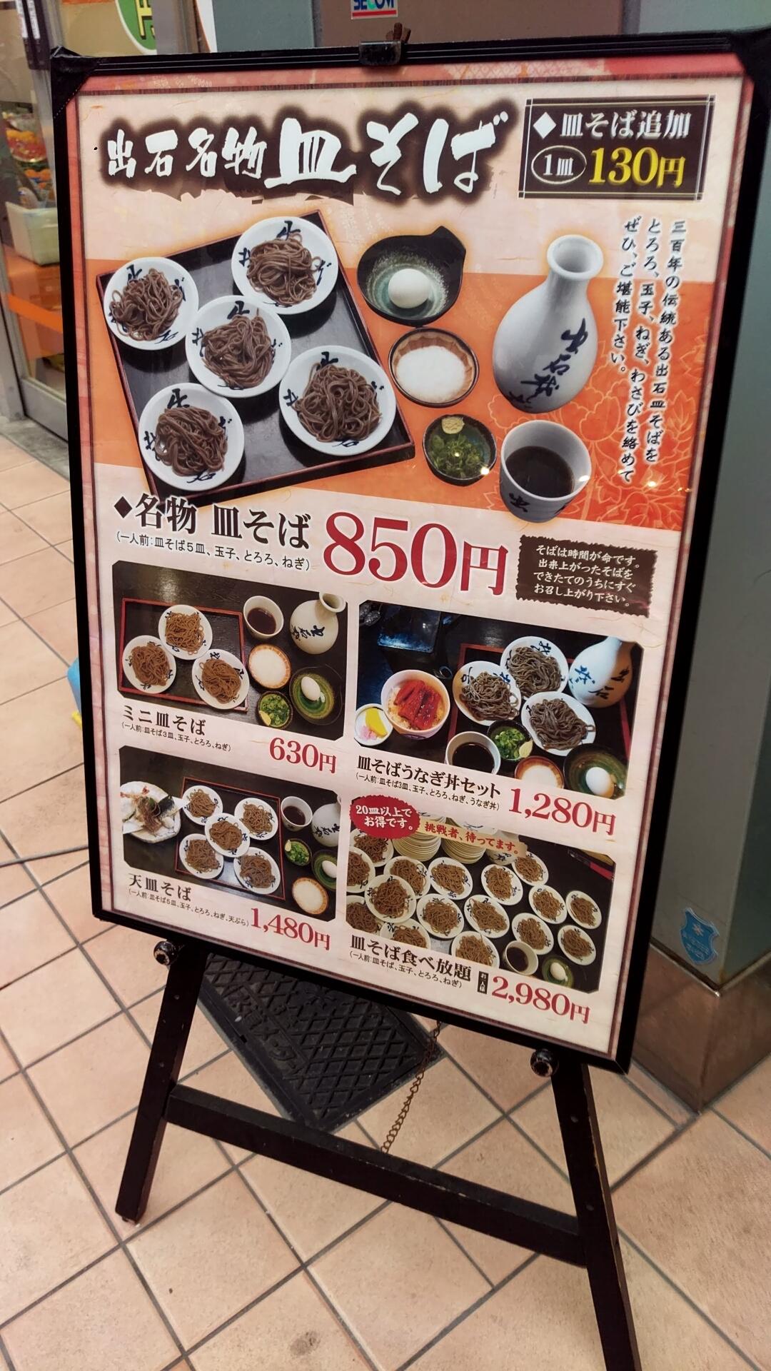 こちらの皿そばが500円になる
