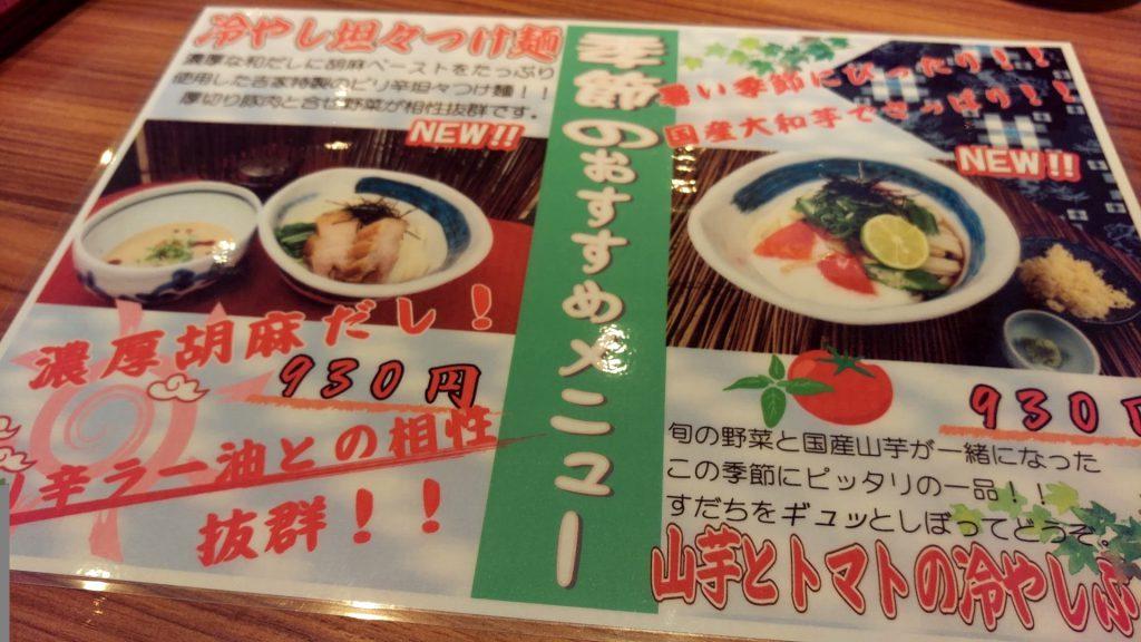 山芋とトマトの冷やしぶっかけは通常930円。