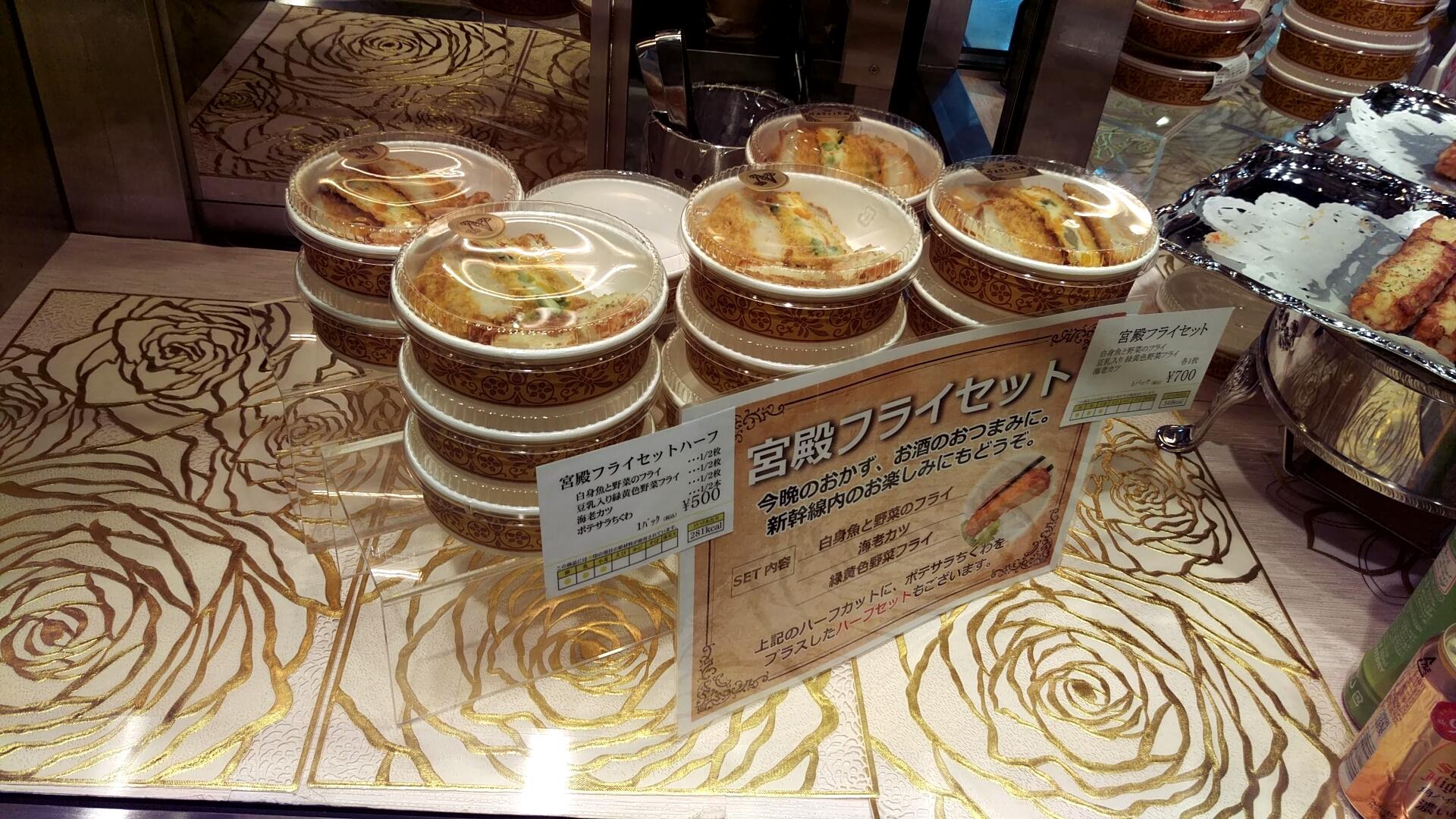 宮殿フライ3種の詰め合わせが700円、ハーフサイズ+ポテサラちくわが500円