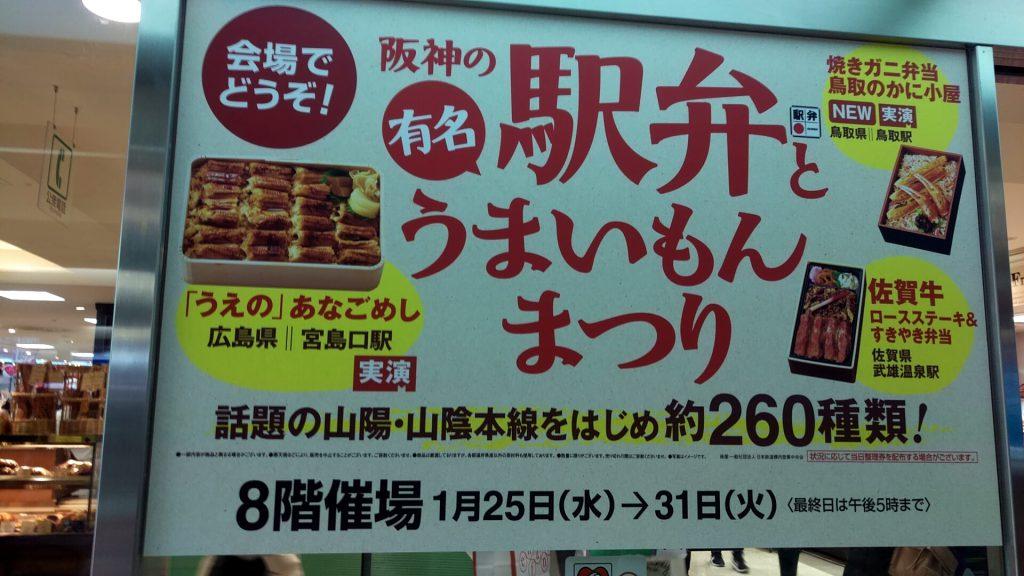 阪神 百貨店 駅弁